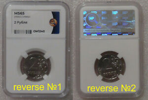 coin strike error Russia 2 rubles reverse reverse Moscow mint rare coin UNC