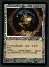 1x FOIL Chinese Cover of Darkness MTG Onslaught -Kid Icarus
