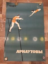 Circus of the USSR. Poster. Arnautovs. Period 1966.