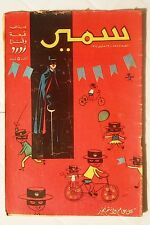 Samir Arabic Comics Color {Zorro} Egyptian Magazine 1961