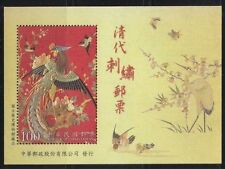 REP. OF CHINA TAIWAN 2013 QING DYNASTY EMBROIDERY (SILK PAPER GOLD FOIL) SHEET