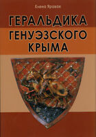 THE HERALDRY OF THE GENOESE CRIMEA HERMITAGE Геральдика генуэзского Крыма NEW.