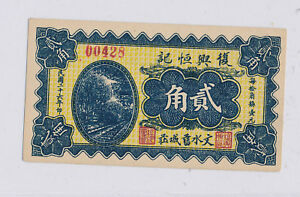 RC0197 China 1937 20 Cents combine