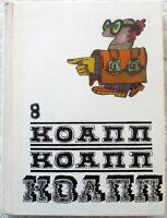 1978 Russian Soviet children's book koapp! 8 KOAPP! Konstantinovsky Book Vintage