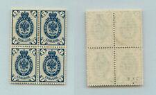 Russia 🇷🇺 1883 Sc 35 Mnh block of 4, horizontal laid paper. g665