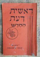 Ktav Publishing House Reshit Daat Hebrew Language Alphabet Learning Book 96pgs