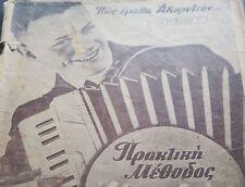 Vintage sheet music Old Greek Music Greece Greek sheet music book