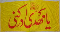 Islam Shia Ya Mahdi Adrekni Military Religious Political Flag Sepah Pasdaran #05
