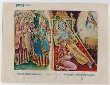 SHREE RADHA AUR RUKMANI AADI KA MILAN -Old vintage mythology Indian KALYAN print
