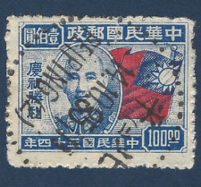 1945 CHINA $100 STAMP #613 WITH PEIPING CANCEL (BEIJING), GREAT ITEM