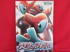 Pokemon the movie 'Destiny Deoxys' memorial art guide book 2004