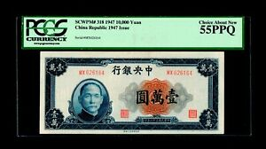 1947 China Republic Central Bank  PCGS 55 PPQ