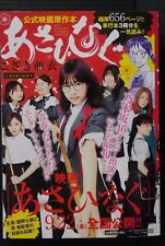 JAPAN Ai Kozaki: Asahinagu Official Movie Original Book (Manga) Nogizaka46