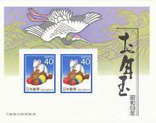 Giappone  1984   Feuilet représentant la Paix
