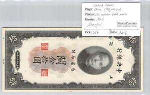 Chine 10 Customs Gold Units 1930 n° GK396223 shanghai Pick 327