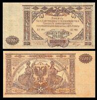 RUSSIA  /  SOUTH RUSSIA 10,000 10000 RUBLES 1919 P S425 VF+