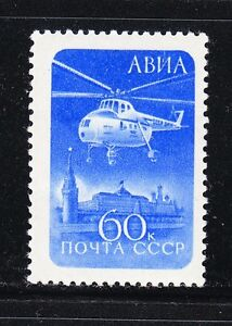 Russia 1960 MNH Sc C98 Mi 2324 Helicopter over Kremlin **