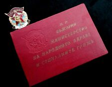 1955 Communist Bulgaria Excellence Ministry of People's Health Pin Badge + doc.