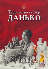 Early Soviet Porcelain. Danko Sisters' Works_LFZ _Творчество сестер Данько_ЛФЗ