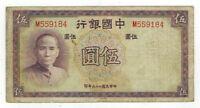1937 China Bank of China 5 Yuan National Currency P80