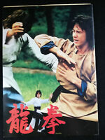Dragon Fist - Jackie Chan - Movie Pamphlet for the Japanese release - A4 Format