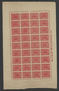 Nepal 1941-46 Pashupati 8p red IMPERF sheet of 36 unused