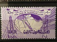 Egypt UAR 1959 Arab Telecommunications Union Commemoration. 1 stamp set MNH