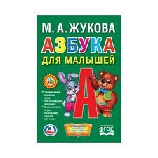 🧸📚ABC for kids. Russian language