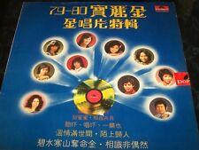 【 kckit 】Teresa Teng Sam Hui Albert Au Teddy Robin 79-80 寶麗金金唱片特輯 黑膠唱片 LP311 S8