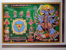 Kali Maa Avatars Dakshin Kaali Puja Yantra - POSTER (Big Size 20x29 Inches)