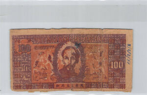 Vietnam 100 Dông (1948) n° HE 120 KD 050 Pick 28