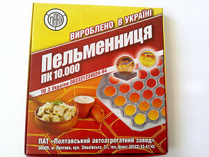 Pelmennica Mold Russian Pelmeni Pelmennitsa Dumplings Ravioli maker High Quality