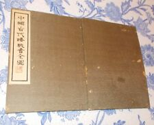 """""""Biographies of the Celestial Beings on the Flat Peach Efte"""" Fan Fold Book Green"""