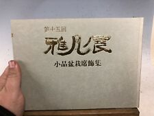 #15 Gafu Ten Japanese Shohin Show Bonsai Tree Book Best Shohin In The World