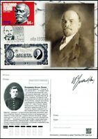 Russia-2020. 150th anniversary of the birth of Vladimir Lenin. FDC 8 pieces