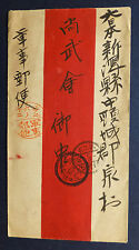China Red Band Cover with The Letter From Manchuria  During R-J War in 1905