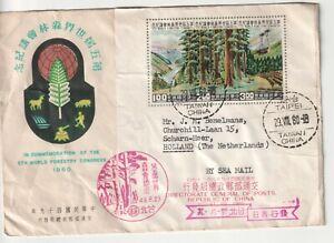 China Taiwan FDC 1960 forestry souvenir sheet