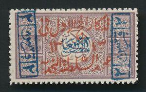 SAUDI ARABIA STAMP 1925 NEJDI HEJAZ Sc #32 PILGRIMAGE O/P SG #212 SIGNED A.EID