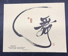 "Yunn Pann Art Print Calligraphy ~ Sundance ~ 8 1/2"" x 11"" Acid Free"