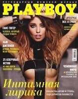 Ukraine Magazine July-August 2014 PLAYBOY Nadezhda Dorofeeva Yulia Vasilyeva