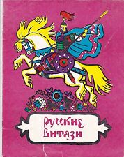 1973 VERY RARE Russian Knights Russian Soviet Coloring book ills by Kochergin