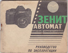 original  manual for  ZENIT-AUTOMAT in Russian