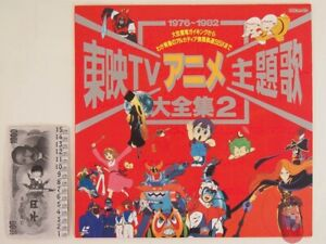 LASER DISC ~ TOEI TV Anime Theme Song Collection 1976-1982 vol.2 (LSTD01293)