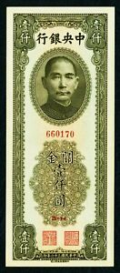 CHINA. Customs Gold Units. 1000 CGU 1947. P. 338. UNC.