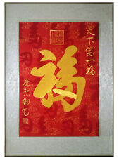 Exquisite Chinese SuZhou Embroidery Art Painting The Blessing Lucky 福