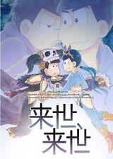 Osomatsu-san YAOI Doujinshi ( Karamatsu x Ichimatsu ) Raise, Raise, NEW!! daisy