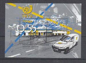 Bulgarie Bloc 295 Postsortierzentrum Sofia (MNH)