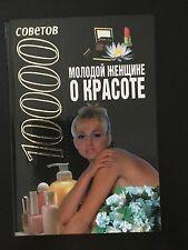 NEU Russisches Buch Женщине о красоте 10000 Советов