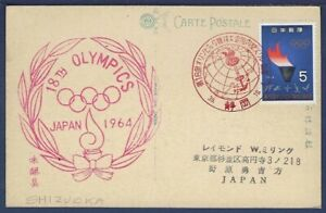 Japan 1964 Olympics Cachet Postcard - Shizuoka Fancy Cancel