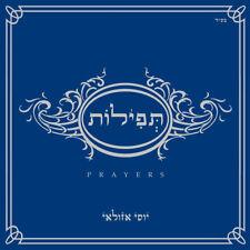 Yossi Azulay - Prayers [Traditional Jewish Music] CD